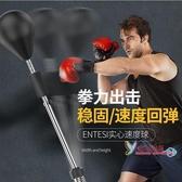 速度球 拳擊速度球反應靶訓練器材發泄家用立式成人沙袋包健身魔力球T 2色