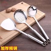 不銹鋼鍋鏟家用廚房三件套炒菜鏟子漏勺湯勺子