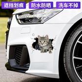 汽車貼紙創意個性3D立體小貓車貼可愛卡通貓咪搞笑車身劃痕遮擋貼