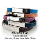 Color  For  W  ing  專色之翼鍺鈦手環 (沉穩色系)-MASSA-G