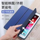 iPad保護套2019蘋果10.2英寸air3平板mini5軟殼air2/1迷你4  聖誕節免運