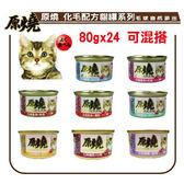 【力奇】原燒 白身鮪魚底貓罐-80g*24罐-576元/箱【口味可混搭】可超取 (C182C01-1)