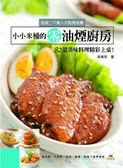 (二手書)小小米桶的零油煙廚房:82道美味料理精彩上桌!