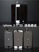 【保固半年】Apple iphone 5s 螢幕液晶總成面板玻璃 贈手工具(含觸控面板)-黑、白廠規格