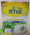 [105限時限量促銷] COSCO FERNLEAF MILK POWDER 豐力富紐西蘭頂級純濃奶粉2.6公斤 _CA79922