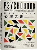 讓你更了解自己的心理之書:專業又有趣的心理遊戲、心理問卷與心理...【城邦讀書花園】