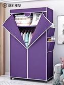 衣柜現代簡約單人小衣櫥宿舍經濟加厚出租房用簡易布衣柜家用YJT 【快速出貨】