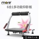 仰臥起坐器 板輔助器多功能懶人收腹機瘦肚子神器椅家用運動健身器材