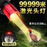 頭燈 led強光頭燈 可充電超亮頭戴式遠射3000打獵米戶外防水激光手電筒·夏茉生活