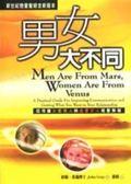 (二手書)男女大不同:如何讓火星男人與金星女人相愛無礙