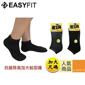 Easyfit 除臭休閒船襪加大-2色(27~30cm)【愛買】
