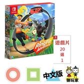 御玩家 預購2月底到貨 NS 健身環大冒險 中文版 +1790軟體20選1 送贈品