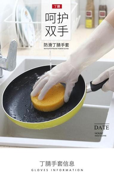 手套 廚房洗碗手套女丁腈橡膠耐用防水家務神器洗衣服清潔膠皮加厚耐磨 解憂