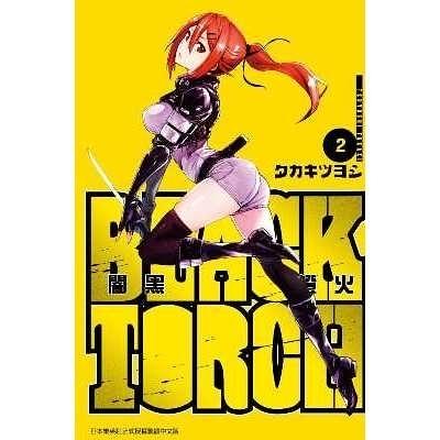 BLACK TORCH闇黑燈火(2)