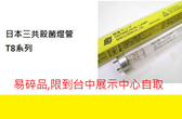 【燈王的店】日本三共 SANKYO 20W 二尺 UVC T8殺菌燈管(易碎品限自取)(日本製) FL20GL-SD (缺貨中)
