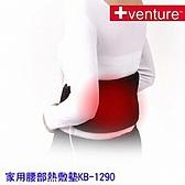 速配鼎 醫療用熱敷墊 (未滅菌) +venture KB-1290 家用腰部熱敷墊