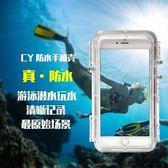 蘋果安卓通用套防水手機殼可觸屏袋潛水殼游泳深潛攝像水下拍照 樂活生活館