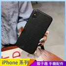 黑色碳纖維 iPhone SE2 XS Max XR i7 i8 i6 i6s plus 手機殼 輕薄柔軟 防手汗指紋 保護殼保護套 TPU軟殼