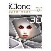 iClone:3D動畫快速產出