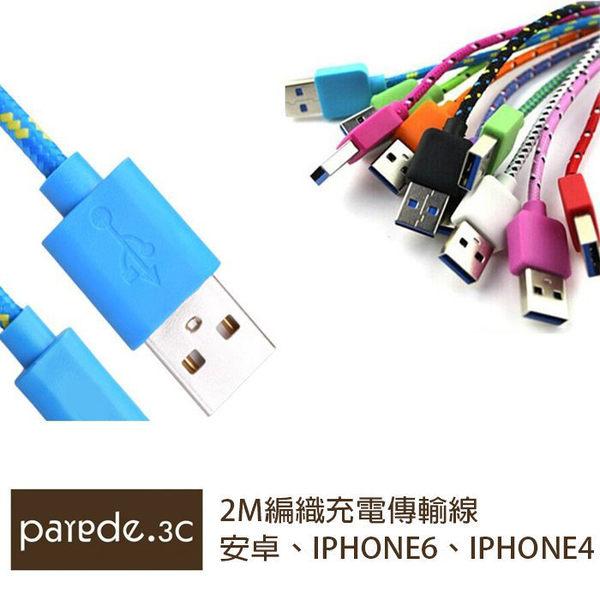 2M編織充電傳輸線 蘋果 安卓 Iphone6 6S 6s plus iphone4 傳輸數據線 二合一 出清便宜賣