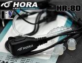 《飛翔無線》HORA HR-80 (台灣製造) 原廠 對講機專用 空氣導管式 耳機麥克風