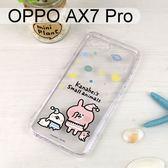 卡娜赫拉空壓氣墊軟殼 [晚安] OPPO AX7 Pro (6.4吋)【正版授權】
