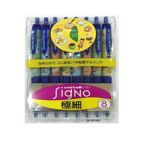 超細自動鋼珠筆/台灣小吃篇八入組【UNI 三菱】