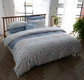 【金‧安德森】精梳棉《帕哈里托_藍》床包四件組 (標準雙人)