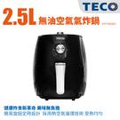 東元 XYFYB3501 3.6L 氣炸鍋