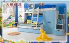 【大熊傢俱】RH 805 藍色兒童床 雙層床 上下床 高低子母床 帶抽托床 兒童套房家具 梯櫃床