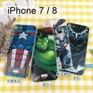 漫威 復仇者 力量系列保護殼 iPhone SE (2020) / iPhone 7 / 8 (4.7吋) 美國隊長 綠巨人 黑豹【Marvel 正版】