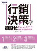 (二手書)行銷決策幫幫忙:Excel 2010超實用範例即戰技