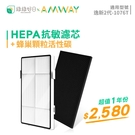 綠綠好日 HEPA濾芯 蜂巢活性碳顆粒 適用 Amway 安麗 逸新空氣清淨機二代