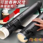 畫筒收納圖紙筒畫桶管圖紙桶海報筒塑料伸縮盒【淘嘟嘟】