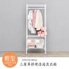 衣櫥/衣架 輕型 70x45x180cm...