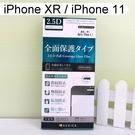 【ACEICE】2.5D滿版鋼化玻璃保護貼 iPhone XR / iPhone 11 (6.1吋) 黑