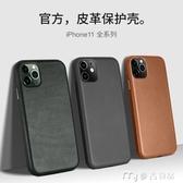 皮質手機殼iPhone11手機殼蘋果11promax真皮保護套MAXpro全包防摔pormax 麥吉良品