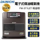 10/17-10/21日本大日Dainichi 電子式煤油暖爐FW-371LET柏金棕  贈送加油槍一支+防塵套一組