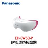 Panasonic 國際牌 眼部溫感蒸眼器 EH-SW50-P