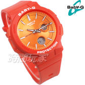 Baby-G CASIO卡西歐 BGA-255-4A 熱愛自由與冒險 WANDERER 雙顯錶 橘色 女錶 BGA-255-4ADR