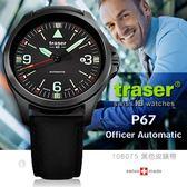 瑞士TRASER P67 Officer Automatic 自動上鍊黑錶-(公司貨)#108075