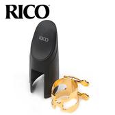 【敦煌樂器】RICO HAS1G H型中音薩克斯風束圈+吹嘴蓋