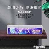 智慧手機消毒器內衣內褲口罩衣物UV紫外線殺菌消毒機器盒家用小型 ATF 夏季狂歡