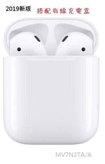 現貨➤【Apple原廠盒裝】AirPods 2代藍芽耳機 (搭配有線充電盒) 2019新版 台灣公司貨