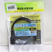 i-gota USB 3.0 強效抗干擾 A公-A母 50cm (CVW-U3BAAPS050)