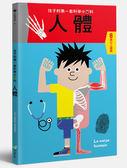 原來如此! 孩子的第一套科學小百科:人體  -小遠足(購潮8)
