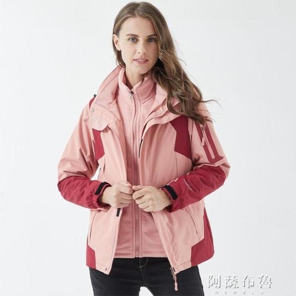 衝鋒衣 沖鋒衣女潮牌韓國三合一可拆卸加絨加厚防水防風登山滑雪服外套男 阿薩布魯