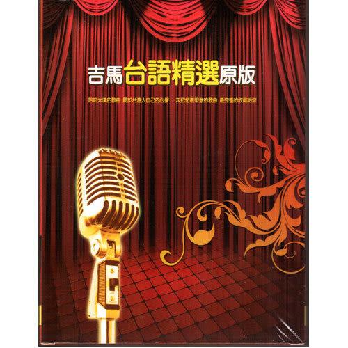 吉馬台語精選原版十片裝CD 愛拼才會贏故鄉愛情恰恰癡情花絕情雨台