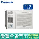 Panasonic國際10-13坪CW-N68SL2左吹窗型冷氣空調_含配送到府+標準安裝【愛買】