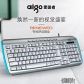 有線限鍵盤台式筆記本電腦家用裝機辦公商務游戲吃雞防水.YYJ 街頭布衣